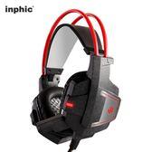 inphic/英菲克 G1電腦耳機頭戴式帶耳麥台式游戲絕地求生吃雞電競  晴光小語