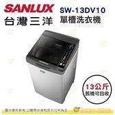 含拆箱定位+舊機回收 台灣三洋 SANLUX SW-13DV10 單槽 洗衣機 13kg 公司貨 變頻 超音波