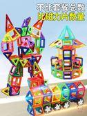 積木純磁力片積木兒童吸鐵石玩具磁性磁鐵3-6-8周歲男孩散片拼裝益智(行衣)