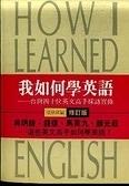 二手書博民逛書店《我如何學英語 = How I learned English