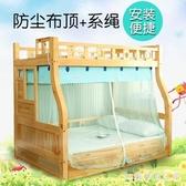 子母單人床蚊帳雙層上下鋪高低梯形床1.35m兒童家用PH1579【3C環球位數館】