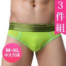 男三角內褲 大尺碼M-XL純棉U凸速乾透...