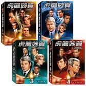虎膽妙算DVD (第一~四季/28片裝/4盒)