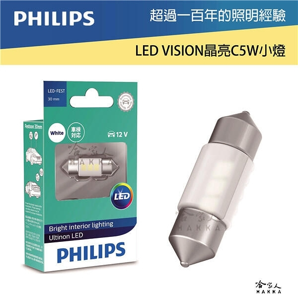 PHILIPS 飛利浦 LED VISION晶亮系列C5W雙頭尖小燈 內燈 車燈 車牌燈 LED燈 位置燈 哈家人