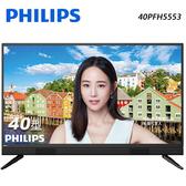 【Philips 飛利浦】40型FHD多媒體液晶顯示器+視訊盒(40PFH5553)