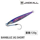 漁拓釣具 JACKALL BAMBLUZ JIG SHORT 120g [鐵板]