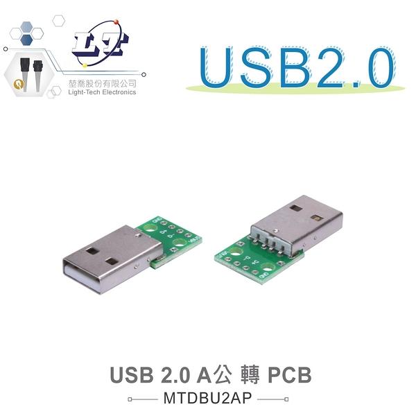 『堃邑Oget』USB 2.0 Type-A公頭 轉 PCB DIP Pitch 2.54mm 轉接測試板 治具測試板 『堃喬』