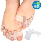 足部分趾器(1對)五趾分趾拇趾外翻.腳趾頭的褓母.足趾環.非醫用矯正器.推薦哪裡買ptt