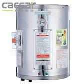 【買BETTER】凱撒熱水器/凱撒電熱水器 E08B不鏽鋼板電熱能熱水爐(8加侖)★送6期零利率