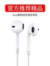 有線耳機 原裝正品耳機適用于vivo手機x30x50x9x21vivox23vivox20x 智慧 618狂歡