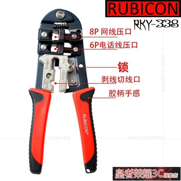 網線鉗 RUBICON RKY-338 兩用網路鉗 網線鉗 水晶頭壓線鉗YTL