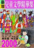 (二手書)2000年臺灣兒童文學精華集