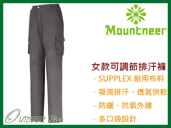 ╭OUTDOOR NICE╮山林MOUNTNEER 女款SUPPLEX可調節長褲 21S02 深鐵灰 排汗褲 休閒褲 多口袋 多功能