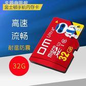 存儲卡DM32GTF卡手機內存卡MicroSD高速Class10行車記錄儀通用 米蘭潮鞋館