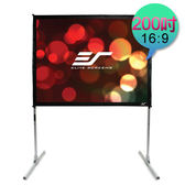 經典數位~億立 Elite Screens200吋 16:9 可攜型大型展示快速摺疊布幕Q200H1