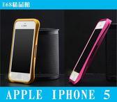 E68精品館 APPLE IPHONE5 小蠻腰 鋁合金 背蓋 鋁 鋁框 框 金屬 拉絲 邊框 外框 手機殼