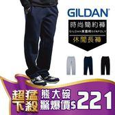 GILDAN 吉爾登 休閒長褲 - 正品 美國棉 素色 中性 新款 情侶裝 團服【熊大碗福利社】