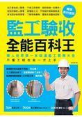監工驗收全能百科王【暢銷新封面版】:華人世界第一本裝潢監工實務大全,不懂工程也能