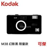 柯達 Kodak M38 幻影黑 底片相機 傻瓜相機 傳統膠捲 相機 復古風格 交換禮物 限量版