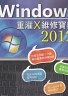 二手書R2YB d3 2011年11月初版《 Windows 重灌×維修寶典 2