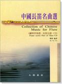 小叮噹的店- 長笛譜 中國長笛名曲選 鋼琴伴奏譜 長笛分譜(附演奏CD 2張)(F29)