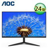 【AOC】24型 廣視角 螢幕顯示器(24B1H)【送收納購物袋】