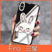 三星 S10 S10+ S10e Note9 S9 S9 Plus 兔子支架鑽殼 手機殼 鏡面殼 全包邊 保護殼