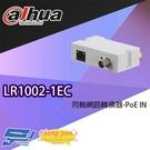 高雄/台南/屏東監視器 大華 LR1002-1EC 同軸網路轉換器 PoE IN