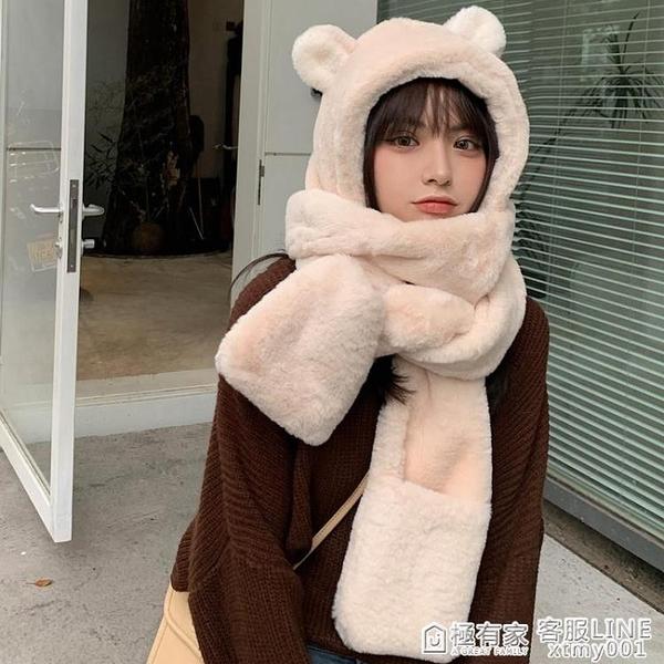 映畫女冬季可愛小熊圍巾連帽一體韓版百搭保暖ins潮同款護耳帽子 極有家