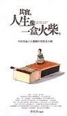 二手書博民逛書店《其實,人生像一盒火柴=You need to know your way of life》 R2Y ISBN:9574701417