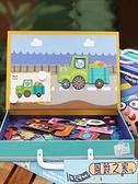 磁性拼圖兒童益智力動腦玩具多功能寶寶女孩男孩早教【風鈴之家】