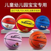 籃球女幼兒園比賽球小學生青少年兒童【不二雜貨】