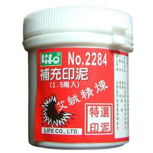 [奇奇文具]   LIFE NO.2284 艾絨補充印泥1.5兩