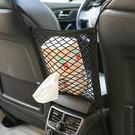 車用 收納網袋 汽車用品 汽車座椅儲物網 椅背掛袋 收納袋 收納盒 置物袋【L004-1】生活家精品