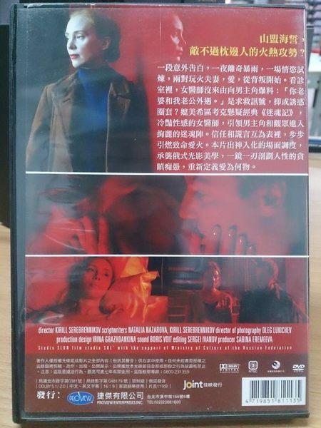挖寶二手片-299-014-正版DVD*電影【愛從背叛開始】馮季絲卡畢崔*德楊里里克*奧賓娜桑納貝瓦