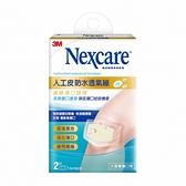 3M Nexcare人工皮防水透氣繃2片包