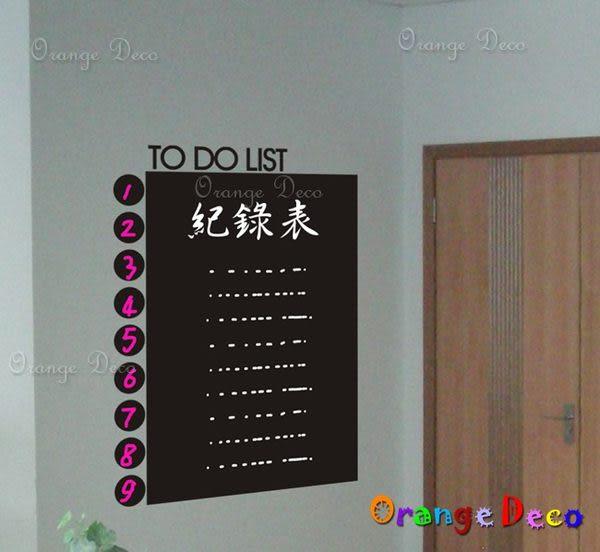 壁貼【橘果設計】LIST 創意塗鴉黑板貼 60x90cm 贈高品質無灰粉筆10支(5白5彩) 刮板 水平儀