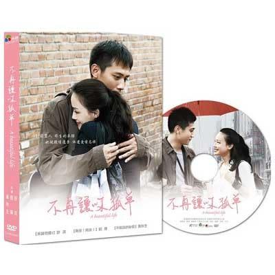 不再讓你孤單DVD 舒淇/劉燁