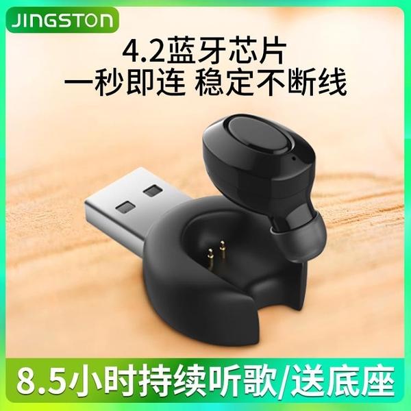 藍芽耳機 適用vivo藍芽耳機入耳式x27 y85 x20 nex X7 X9 Plus Y67 X21 X23 Z3 Z1 【米家科技】