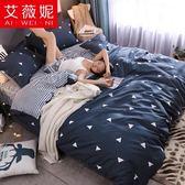 100%純棉四件套全棉被套床單宿舍三件套簡約女1.8m米床上用品床笠【快速出貨】JY