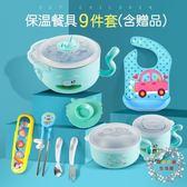 交換禮物-兒童餐具寶寶注水保溫碗嬰幼兒不銹鋼吃飯防摔吸盤碗輔食碗勺套裝