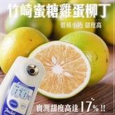 【果農直配-全省免運】嘉義竹崎雞蛋丁X1盒(10台斤±10%)