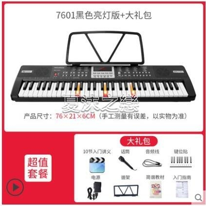 電子琴 電子琴61鍵多功能初學者入門成年成人兒童幼師家用專業智能便攜式 快速出貨