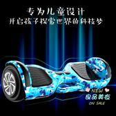 平衡車 智慧電動車雙輪兒童小孩代步車成年兩輪成人學生8-12自平衡車T 2色