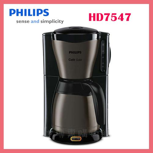 可刷卡◆PHILIPS飛利浦 Gaia滴漏式咖啡機 HD7547◆台北、新竹實體門市
