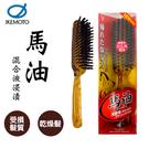 【日本正版】池本 馬油 天然毛 髮梳 修護受損髮質 美髮梳 梳子 IKEMOTO BY1200 - 002911