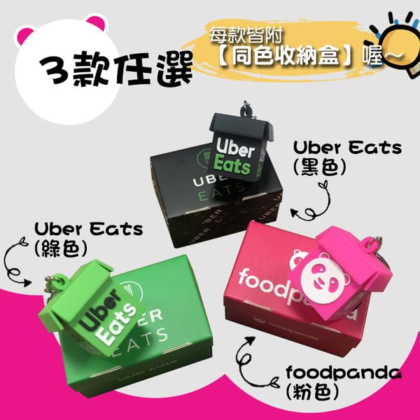 背包造型 鑰匙圈 Uber Eats Foodpanda 外送包