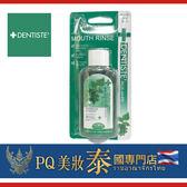 泰國 Dentiste 牙醫選用天然口腔保健液 50ml 漱口水 旅行用 隨身攜帶 隨身瓶【PQ 美妝】
