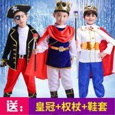 萬圣節兒童服裝男童cospaly海盜國王角色扮演王子衣服表演套裝