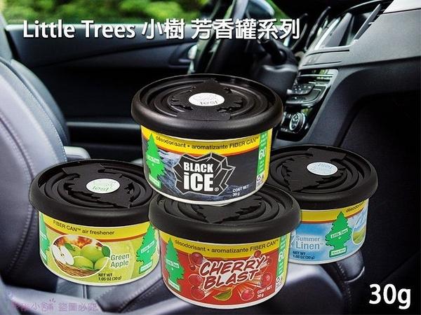 Little Trees 小樹 芳香罐系列 30g 可調開關旋轉蓋 長效60天 黑冰塊 美國原裝進口 【彤彤小舖】